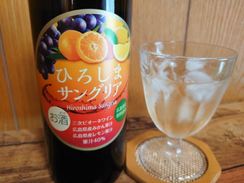 ひろしまサングリア、三次ピオーネ×広島柑橘で甘さスッキリ