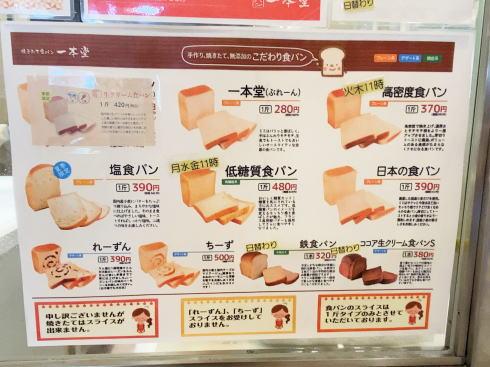 LECT 食パン専門店「一本堂」メニュー