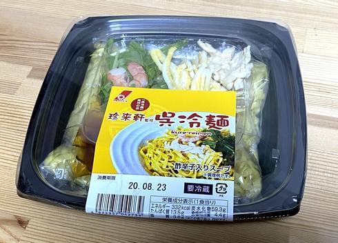 珍来軒が監修「呉冷麺」チルドパック