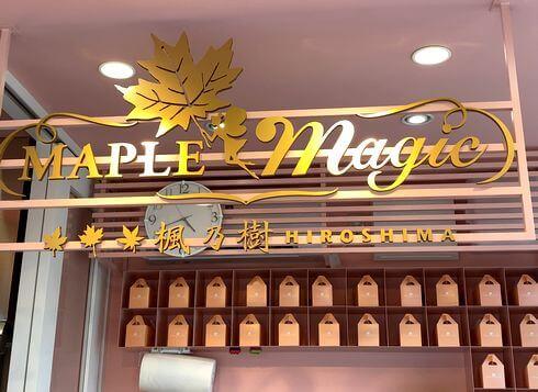 コイプレイスに、メープルマジック楓乃樹 オープン