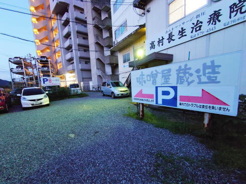 緑井ラーメン 味噌屋 蔵造の裏の駐車場