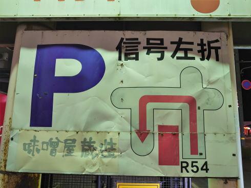 緑井ラーメン 味噌屋 蔵造の駐車場案内看板