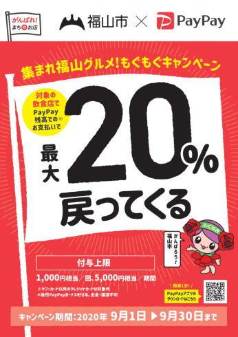 福山市×PayPay、20%還元 もぐもぐキャンペーン