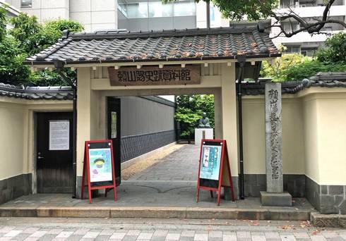 頼山陽史跡資料館 入口