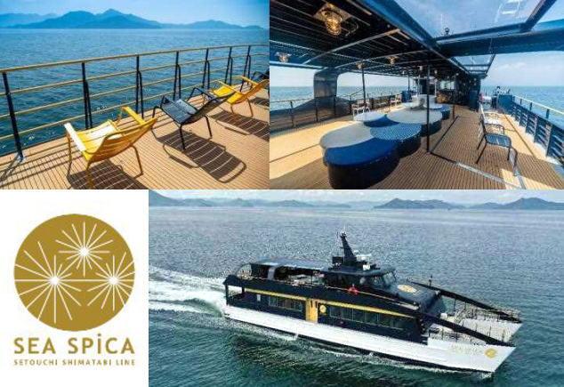 シースピカ、広島-三原を結ぶ観光クルーザー就航!航路・ダイヤなど
