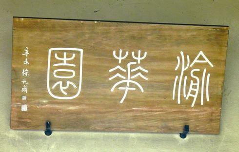 広島・渝華園の入口
