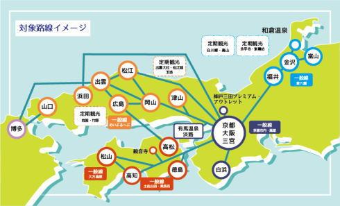 西日本エリア高速バス乗り放題きっぷ、秋のお得バス旅へ