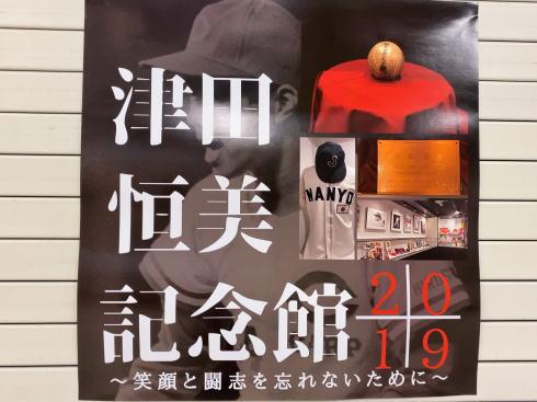 スポーツファンベース広島 シャレオ限定店舗と一緒に津田恒美記念館も