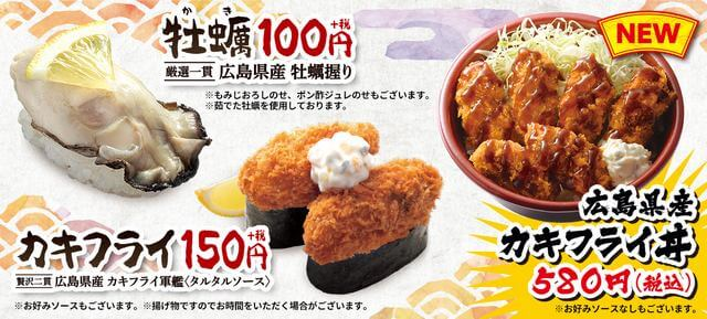 広島県産 牡蠣まつり、はま寿司で牡蠣にぎり・カキフライ軍艦など