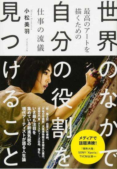 小松美羽展、広島 ウッドワン美術館で