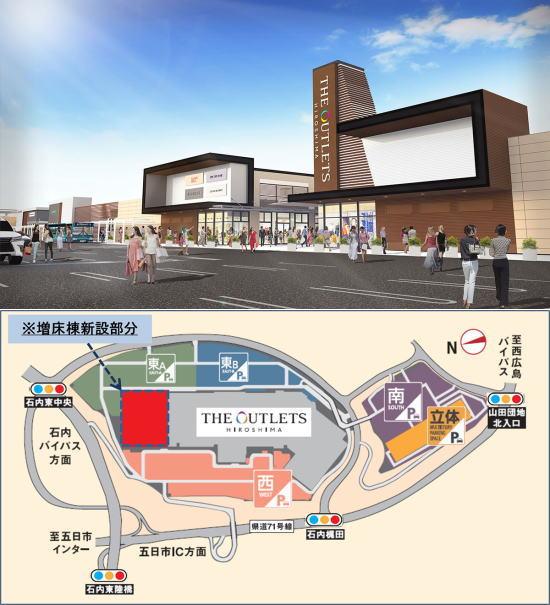 ジ アウトレット広島、増床リニューアルでセレクトショップなど約30の新店