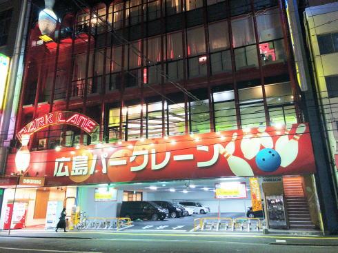 広島パークレーンがリニューアルオープン、ボウリング場新た飲食強化も
