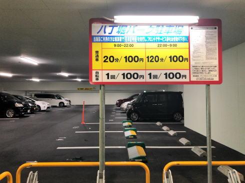 広島パークレーン 1階は駐車場に