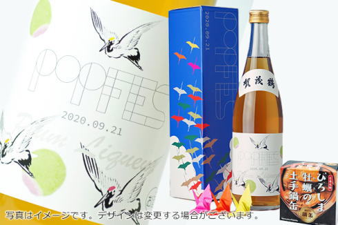 Perfume P.O.Pフェスで販売される広島土産セット