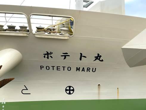 カルビーのしゃがいも輸送船、ポテト丸