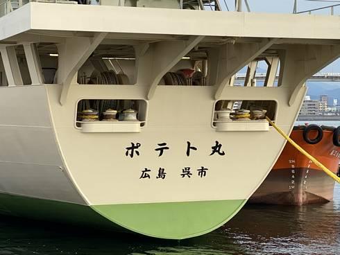 ポテト丸は、広島県呉市の会社が所有