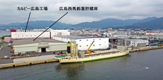 ポテト丸、カルビーのしゃがいも輸送船が広島西馬鈴薯貯蔵庫へ