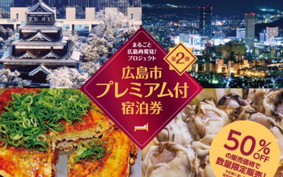 広島市プレミアム付宿泊券9.25から第二弾発売、エリア拡大で