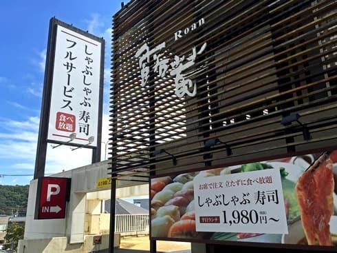 露菴(ろあん)廿日市店