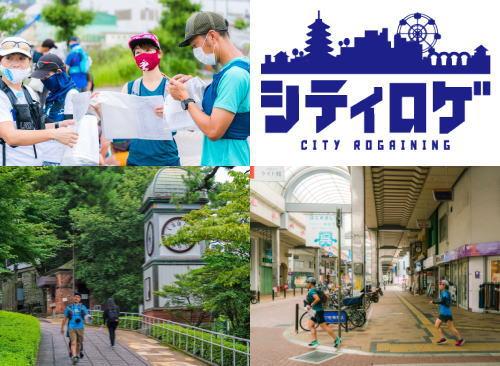 呉シティロゲイニング、呉の魅力スポット巡るスポーツイベント