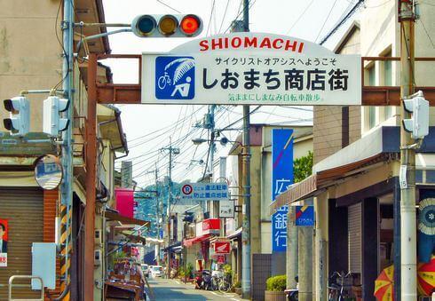 瀬戸田しおまち商店街 写真