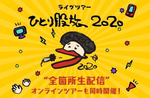 奥田民生ひとり股旅 2020、LINEライブビューイング「家飲みセット」販売も