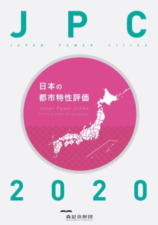 日本の都市特性評価 2020 資料