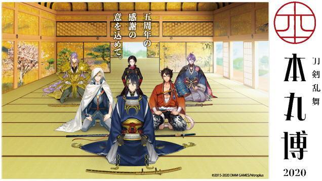 広島で「刀剣乱舞 本丸博」2020年は5周年記念で内容もパワーアップ!
