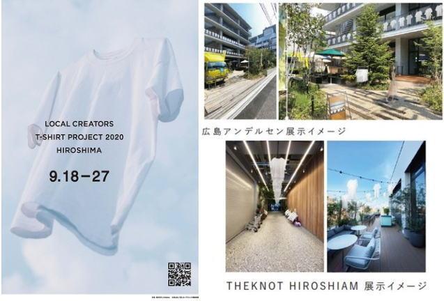 広島を元気に!Tシャツ展、200デザイン市内5か所で開催