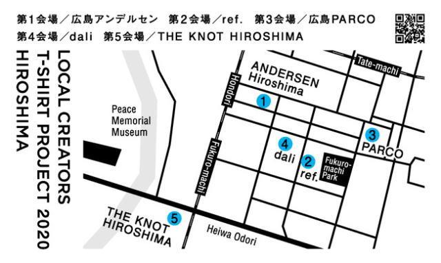 広島 Tシャツプロジェクト2020 開催地マップ