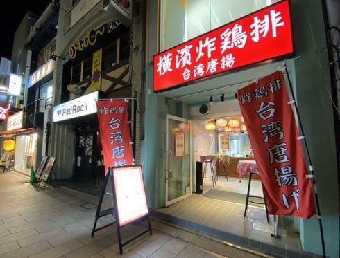 横濱炸鶏排(ヨコハマザージーパイ)広島店