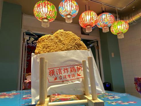 広島に横浜炸鶏排(ヨコハマザージーパイ)