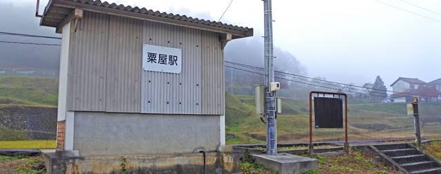 粟屋駅 最後