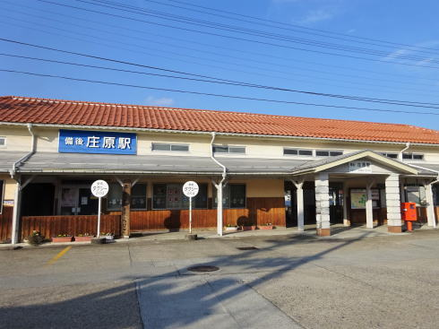JR備後庄原駅 改修前の外観