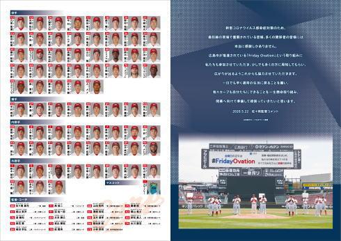 カープ球団創立70周年 記念フレーム切手 台紙イメージ