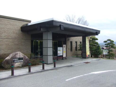 みよし風土記の丘ミュージアム(広島県立歴史民俗資料館)
