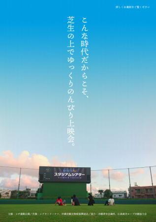 鯉のはなシアター 沖縄上映会 詳細チラシ