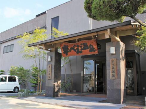 半べえ「温泉・レストラン」閉店へ、事業見直し・半べえ庭園でのサービス充実化へ