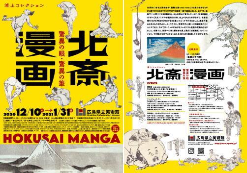 北斎漫画 浦上コレクション、広島県立美術館にて開催