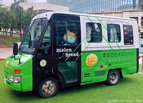 ドラマMIU404「まるごとメロンパン号」が広島にやってくる!RCCとLECTで展示