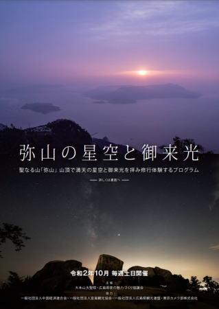 宮島の弥山山頂で修行体験!星空とご来光・写経など