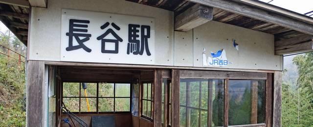 長谷駅 最後の1枚