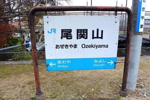 尾関山駅 駅名看板