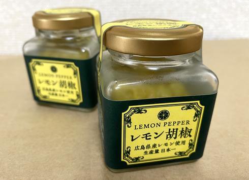 レモン胡椒、広島レモンを使った爽やかピリッ!の美味しいアクセント