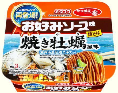 瀬戸内カキエキス使用、オタフクお好みソース焼そば「焼き牡蠣風味」再登場
