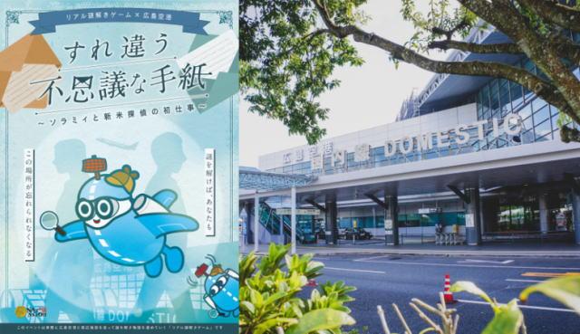 広島空港が舞台、リアル謎解きイベント 3密回避で遊べる