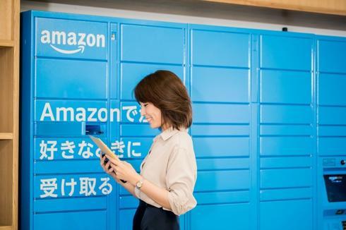 アマゾンの宅配ロッカー、広島・北海道・宮城へエリア拡大「ロッカー名」を一般公募