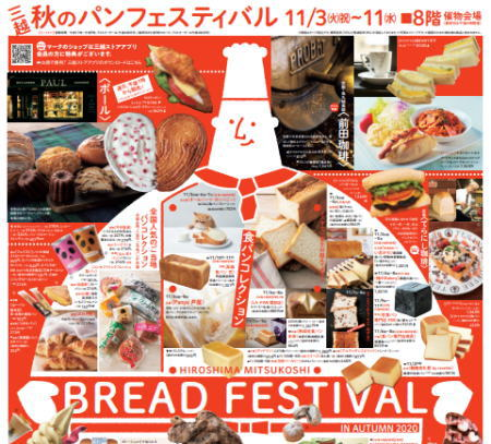広島三越で秋のパンフェスタ開催、高級食パンやご当地パンなど大集結