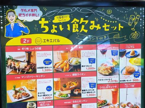 広島駅 エキエ「ちょい飲みセット」