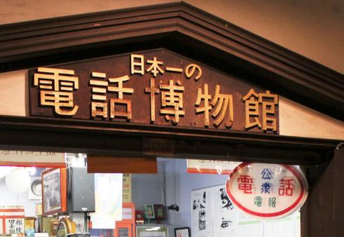 日本一の電話博物館が閉館、みろくの里「いつか来た道」内